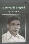 Thumbnail image of Book സഹോദരന് അയ്യപ്പന്