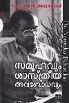 Thumbnail image of Book Samoohavum Sastriya Avabodhavum
