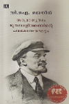 Thumbnail image of Book Samrajyathuam Muthalalithathinte Paramonnatha Khattom