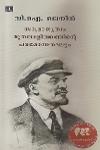 Thumbnail image of Book സാമ്രാജ്യത്വം മുതലാളിത്തത്തിന്റെ പരമോന്നത ഘട്ടം