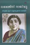Thumbnail image of Book സരോജിനി നായിഡു