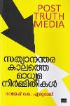 Thumbnail image of Book സത്യാനന്തര കാലത്തെ മാധ്യമ നിര്മ്മിതികള്
