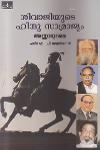 Thumbnail image of Book ശിവാജിയുടെ ഹിന്ദു സാമ്രാജ്യം