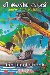 Thumbnail image of Book The Jungle Book