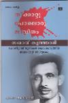 Thumbnail image of Book Theekkattupoloru Jeevitham