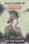Thumbnail image of Book ടിപ്പു സുല്ത്താന് സ്വഭാവഹത്യയുടെ രക്തസാക്ഷി