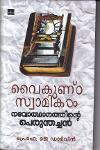 Thumbnail image of Book വൈകുണ്ഠ സ്വാമികള് നവോത്ഥാനത്തിന്റെ പെരുന്തച്ചന്