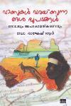 Thumbnail image of Book Vakkukal Varaykkunna Desabhoopadangal