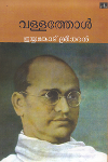 Thumbnail image of Book Vallathol