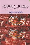 Thumbnail image of Book വാനപ്രസ്ഥം- കല്ലറ അജയന്