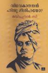 Thumbnail image of Book Vivekanandan Hindu Mishihayo