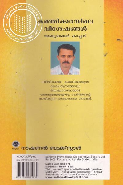 back image of Kanhikkarayile Viseshangal