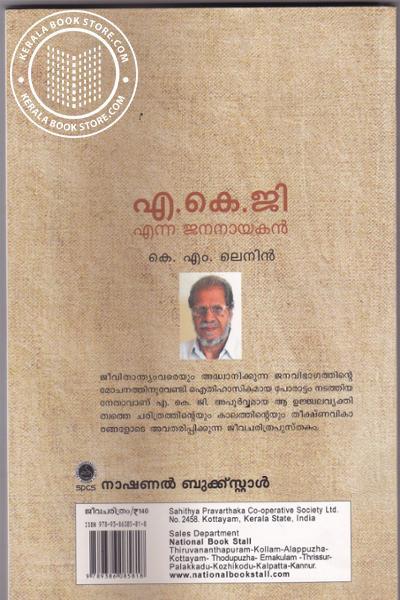back image of A K G Enna Jananayakan