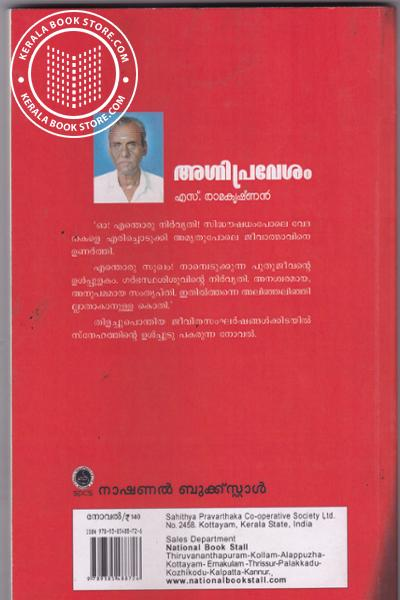 back image of Agnipravesam