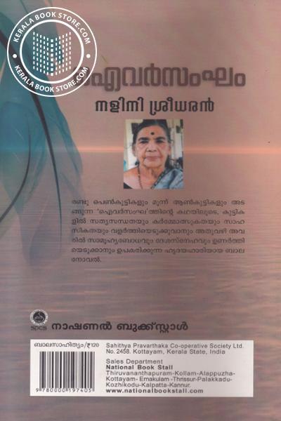 back image of Aivarsangam