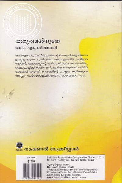 back image of Amruthamasnuthe