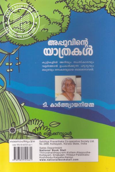 back image of Appuvinte Yatrakal