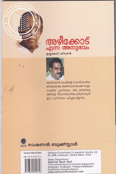 back image of Azheekkodu Enna Anubhavam