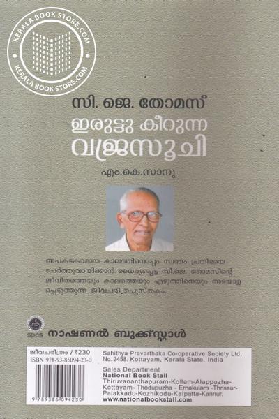 back image of C J Thomas Iruttu Keerunna Vajrasoochi