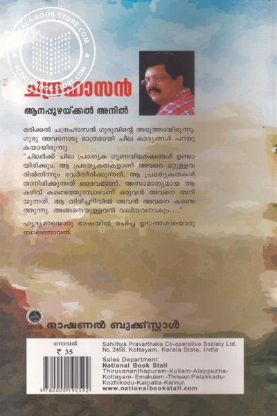 back image of Chandrahasan