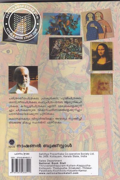 back image of Chithrakala Charithravum Prasthanangalum