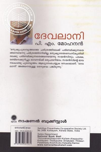 back image of Devalani