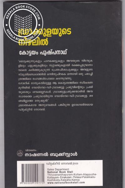 back image of ഡ്രാക്കുളയുടെ നിഴലില്