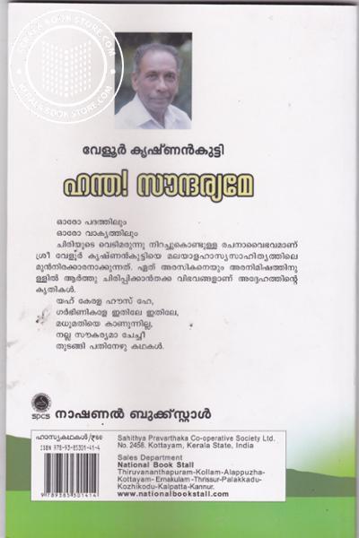back image of ഹന്ത സൗന്ദര്യമേ