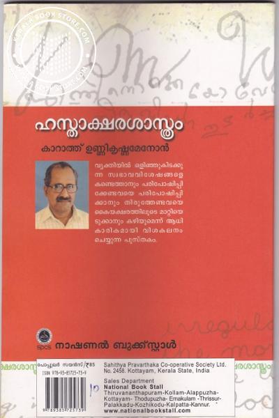 back image of Hasthakshara Sasthram