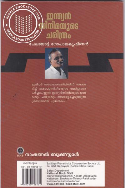 back image of ഇന്ത്യന് സിനിമയുടെ ചരിത്രം