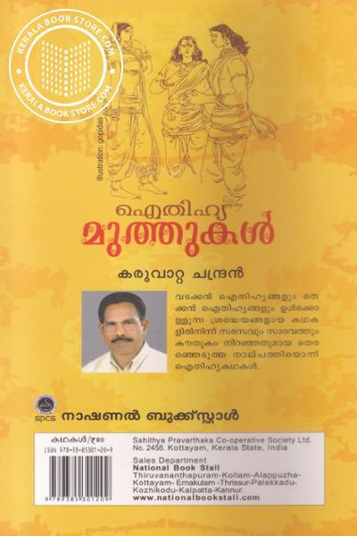 back image of ഐതിഹ്യ മുത്തുകള്