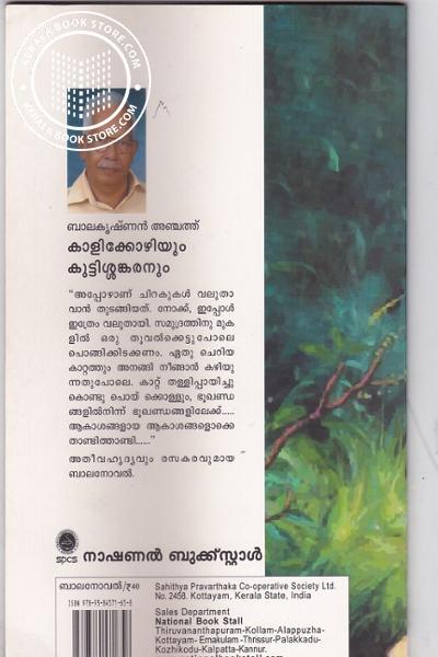back image of Kalikkozhiyum Kuttissankaranum