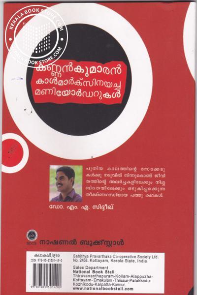 back image of Kannankumaran Karlmarxinayacha Moneyordarukal