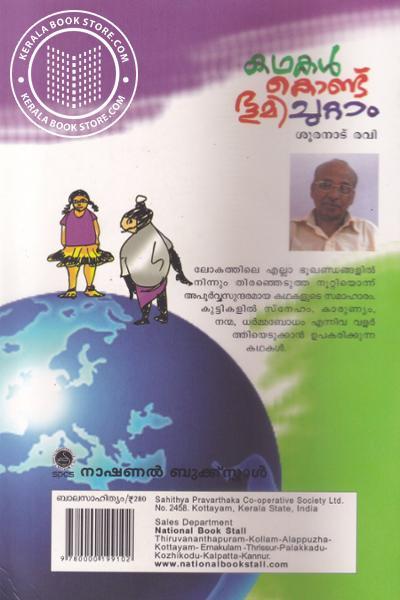 back image of Kathakalkond Bhoomichuttam