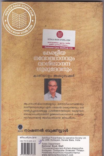 back image of Keraleeya Navothanavum Vagbhatanandagurudevanum