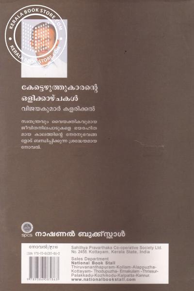 back image of Kettezhuthukarande Olikazhchakal