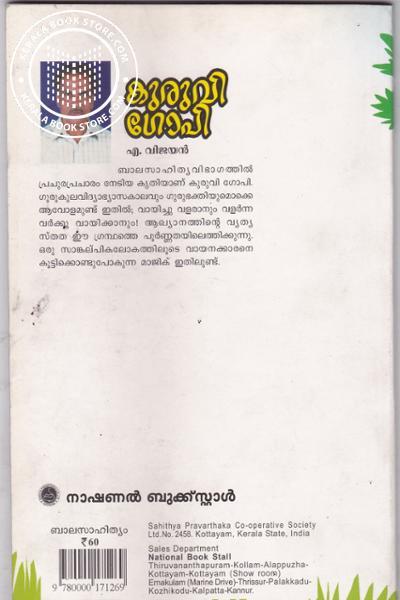 back image of കുരുവി ഗോപി
