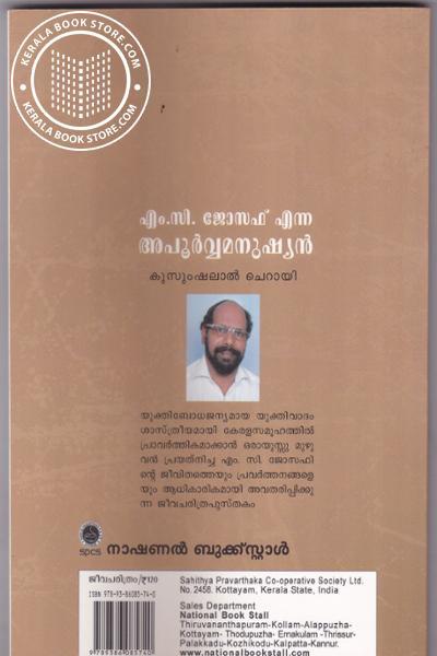 back image of M C Joseph Enna Apoorva Manushyan