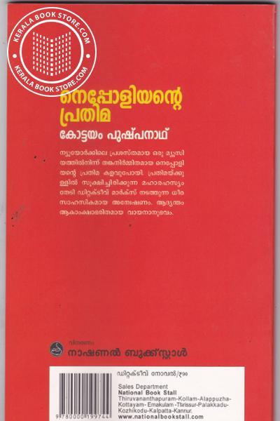 back image of നെപ്പോളിയന്റെ പ്രതിമ