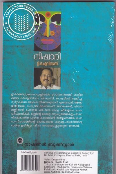 back image of നിഷാദി