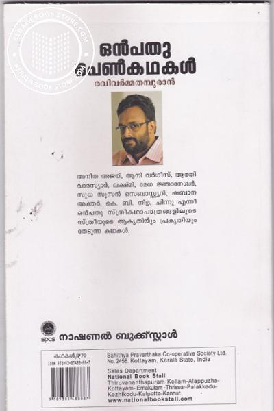 back image of Onpathu Penkathakal