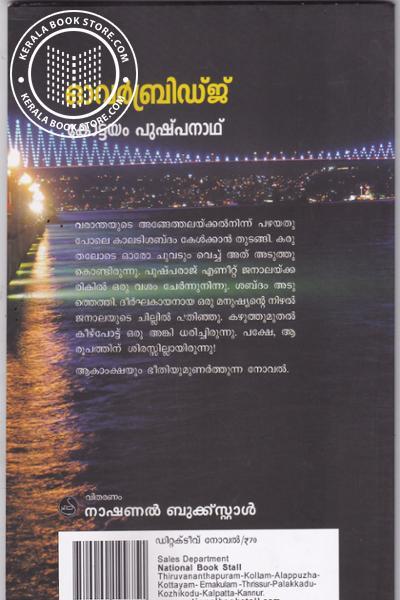 back image of ഓവര്ബ്രിഡ്ജ്