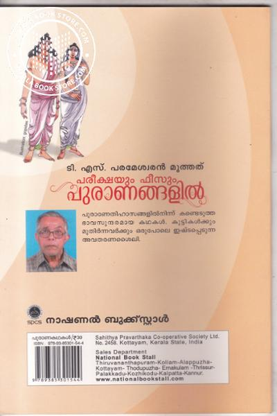 back image of Pareekshayum Feesum Puranagalil