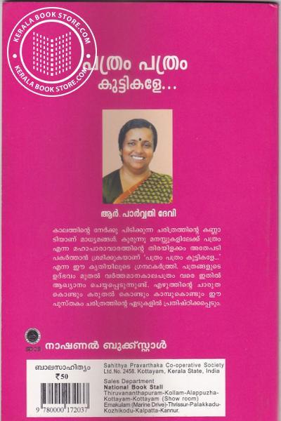 back image of Patram Pathram Kuttikale