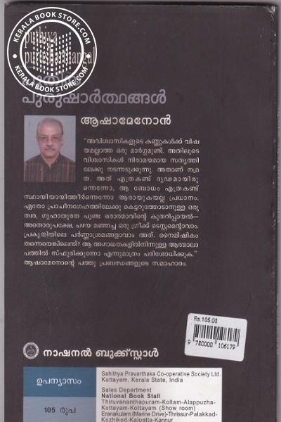 back image of Puthiya Purusharthangal