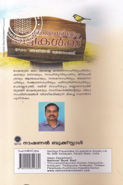 back image of Sahithyacharithram Kuttikalkku