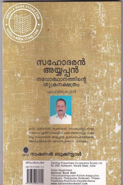 back image of Sahodhara Ayyappan Navodhanathinte Sukanakshatram