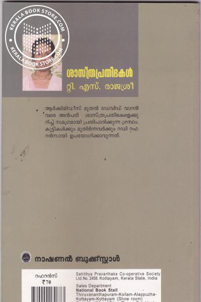 back image of ശാസ്ത്രപ്രതിഭകള്