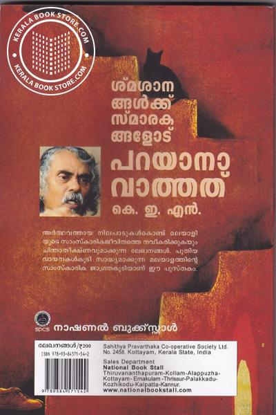 back image of ശ്മശാനങ്ങള്ക്ക് സ്മാരകങ്ങളോട് പറയാനാവാത്തത്