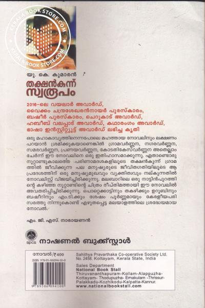 back image of Thakshankunnu Swaroopamm